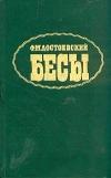 купить книгу Федор Достоевский - Бесы