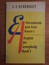 Купить книгу Экерсли К. Е. - Английский для всех. Книга 1