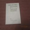 Купить книгу Асеева Т. А. и др. - Лекарствоведение в тибетской медицине.