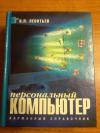 Купить книгу Леонтьев В. П. - Персональный компьютер. Карманный справочник