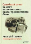 ред. Стариков Н. - Судебный отчет по делу антисоветского право-троцкистского блока