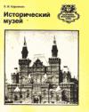 Купить книгу Кириченко, Е. И. - Исторический музей