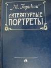 Купить книгу Горький, М. - Литературные портреты