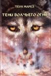 Купить книгу Теун Марез - Учение Толтеков. Том 5. Тени волчьего огня