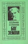 Купить книгу Ю. В. Кононов, З. Н. Кононова - Бог Земли