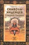 Купить книгу Овузу Х. - Символы индейцев Северной Америки