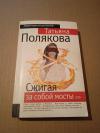 Купить книгу Полякова Т. - Сжигая за собой мосты