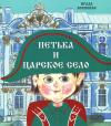 Купить книгу И. Вовненко - Петька и Царское село