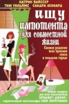 Купить книгу Хауптманн - Ищу импотента для совместной жизни