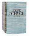 Купить книгу Джек Лондон - Собрание сочинений в 4 томах.