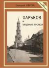 Купить книгу Григорий Квитка - Харьков и уездные города