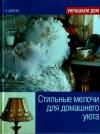 Купить книгу Морган, А. - Стильные мелочи для домашнего уюта