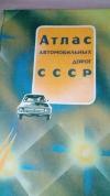 К. В. Свирская (редактор), Г. И. Бабенко, Т. В. Черкасова - Атлас автомобильных дорог СССР