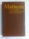 Купить книгу Mathesis - Из истории античной науки и философии