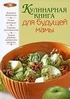 Купить книгу  - Кулинарная книга для будущей мамы