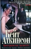 купить книгу Кейт Аткинсон - Преступления прошлого