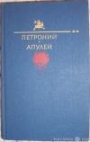 Купить книгу Петроний. Апулей - Петроний. Апулей
