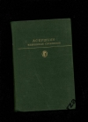 Пушкин А. С. - Избранные сочинения в двух томах. Том 1