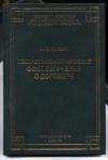 Купить книгу Корецкий А. Д. - Теоретико- правовые основы учения о договоре.