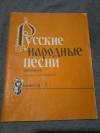 Купить книгу Сост. Зацарный Ю. А. - Русские народные песни. Выпуск 3