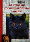 купить книгу Гетц Ева–Мария; Гезине Вольф - Британские короткошерстные кошки