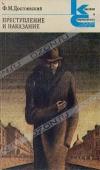 Купить книгу Федор Достоевский - Преступление и наказание