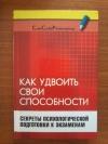 Купить книгу Власенко И. И. - Как удвоить свои способности. Секреты психологической подготовки к экзаменам
