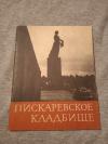 Купить книгу Петров Г. Ф. - Пискаревское кладбище