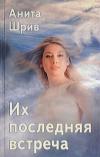 Купить книгу Анита Шрив - Их последняя встреча