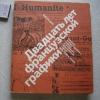 Купить книгу Полевой - Двадцать лет французской графики