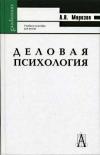 купить книгу Морозов, А. В. - Деловая психология