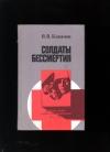 Купить книгу Кованов В. В. - Солдаты бессмертия.