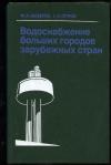 Купить книгу Шевелев Ф. А., Орлов Г. А. - Водоснабжение больших городов зарубежных стран.