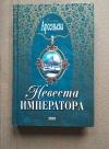 Купить книгу Арсеньева Е. - Невеста императора