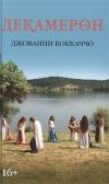 Купить книгу Боккаччо Джованни - Декамерон