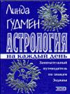 Купить книгу Гудмен, Л. - Астрология на каждый день
