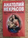 Купить книгу Анатолий Некрасов - Материнская любовь. 5-е изд.,