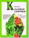 Купить книгу В. Сотник - Кладовая здоровья