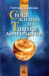 Купить книгу С. И. Алтайская - Сила жизни и тайна долголетия