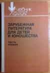 Купить книгу Банникова, Н. П.; Бархота, М. П; Венедиктова, Т. Д. - Зарубежная литература для детей и юношества. Том 1