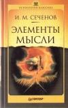 Купить книгу И. М. Сеченов - Элементы мысли
