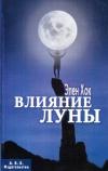 Купить книгу Элен Хок - Влияние Луны