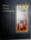 С. Масленицын - Писал Семен Спиридонов
