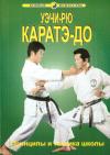 Купить книгу Хосидзаки Кудзо - Уэчи-рю Каратэ-До в 2 томах