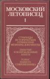Купить книгу Александров, Ю.Н. - Московский летописец. Выпуск 1