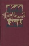 Купить книгу Лампо, Хюберт - Принц Магонский