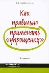 """Купить книгу Курбангалеева, О.А. - Как правильно применять """"упрощенку"""""""