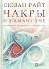 Купить книгу Райт С. - Чакры в шаманизме. Восемь шагов к исцелению и трансформации