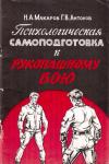 Купить книгу Н. А. Макаров, Г. В. Антонов - Психологическая самоподготовка к рукопашному бою