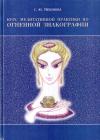 Купить книгу С. Ю. Тихонова - Курс медитативной практики по Огненной Знакографии